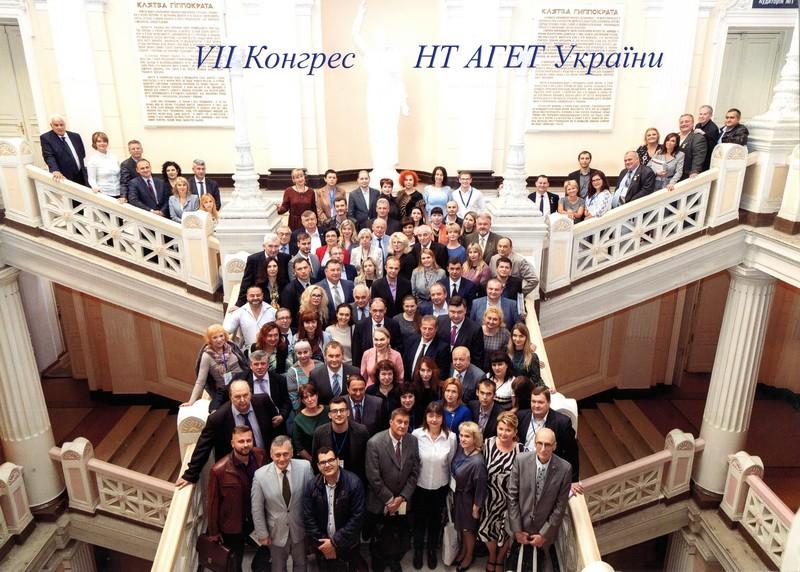 VII Конгрес наукового товариства АГЕТ