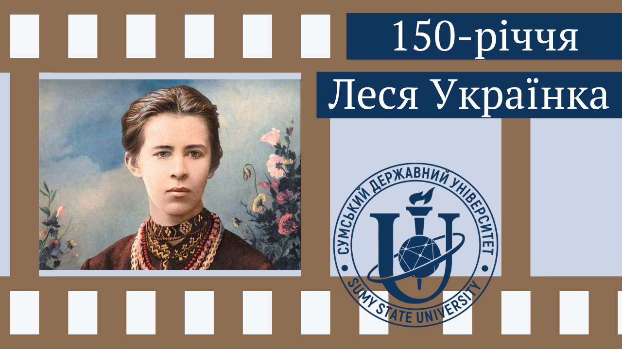 150-lesi-ukrajinki