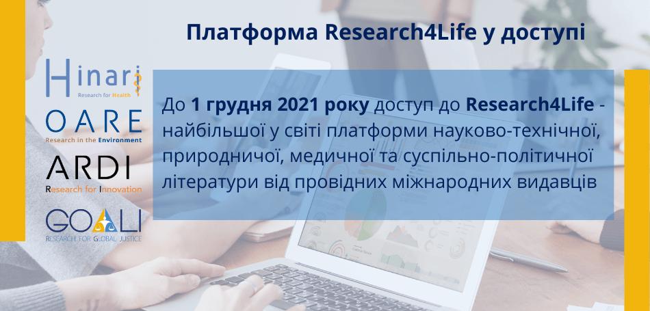 Платформа Research4Life у доступі!